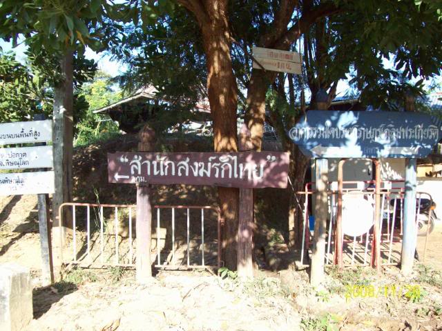 100_1112.jpg /Udon Mae Hong Son Loop day 2/N.E. Thailand Motorcycle Trip Report Forums/  - Image by: