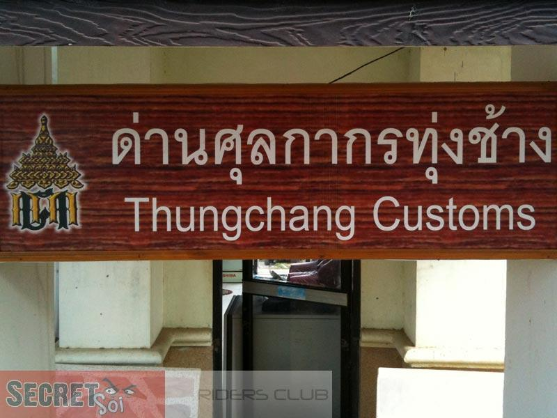 121010ThungchanCustomsSSR.