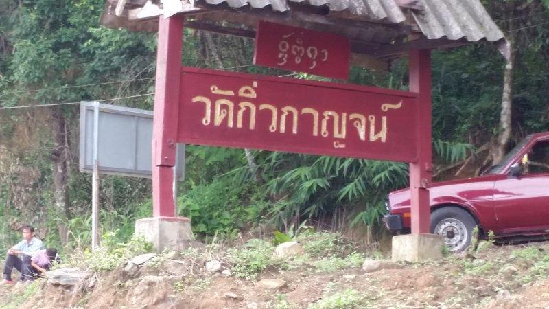 2016-09-01 08.57.43.jpg /Roadworks On 1129 - Chiang Saen To Chiang Khong/Touring Northern Thailand - Trip Reports Forum/  - Image by: