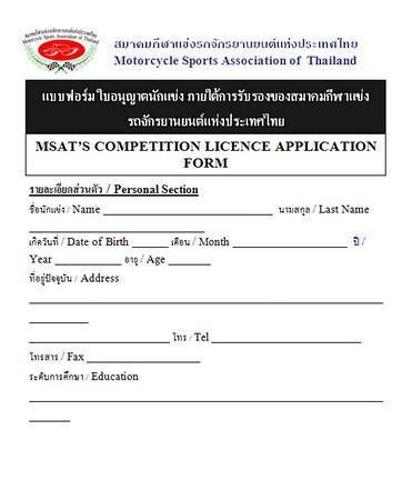 254668455_3VPjo-M.jpg /Thailand Competition Racing Licence/General Discussion / News / Information/  - Image by: