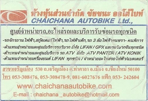 273971=6839-Lifan%20Biz%20card%20photo0001.