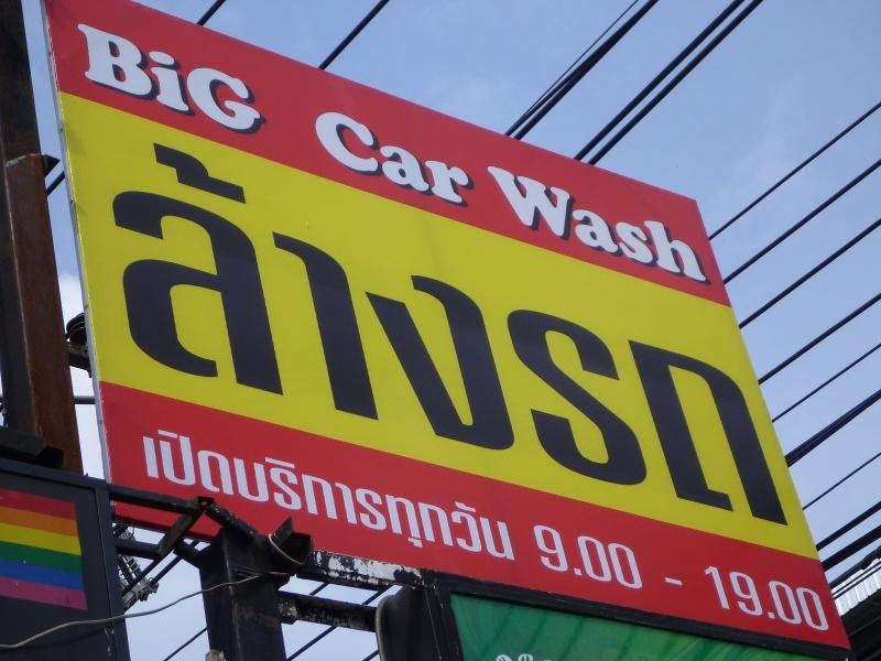 274470=7370-P1000805.jpg /Chiang Mai Handy Motorcycle Related Shops/Northern Thailand - General Discussion Forum/  - Image by: