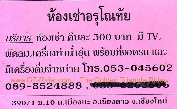 275606=8159-arunothai-guesthouse.
