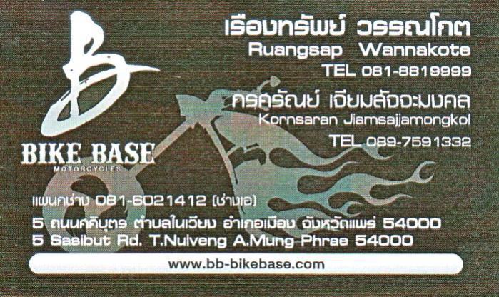 282099=11979-Bike%20Base.