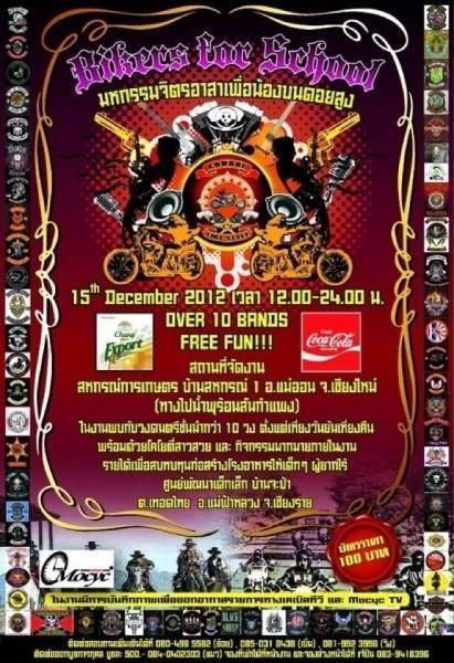 285317=13919-KWwUr9.jpg /Bikers for School party 15th December/Festivals &  Events - S.E. Asia/  - Image by: