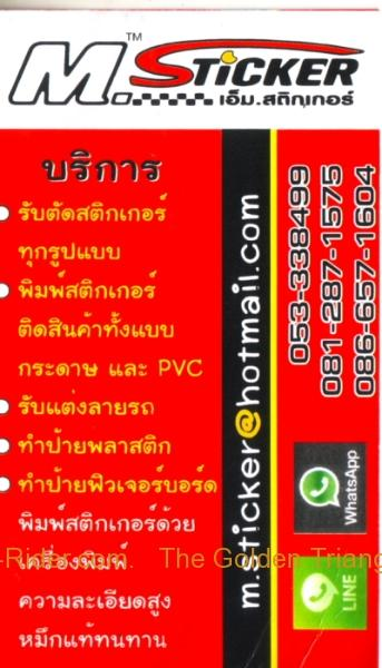 287816=15098-32-msticker.jpg /Chiang Mai Handy Motorcycle Related Shops/Northern Thailand - General Discussion Forum/  - Image by: