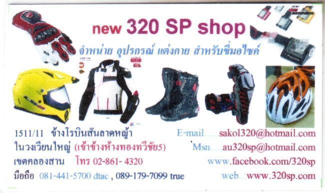 291701=16352-GTR-320SP.