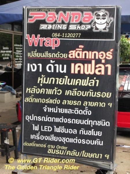 291776=16409-IMG_6490.jpg /Chiang Mai Handy Motorcycle Related Shops/Northern Thailand - General Discussion Forum/  - Image by: