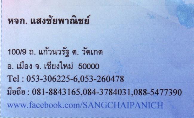 291908=16473-GTR-SangchaiPanich.