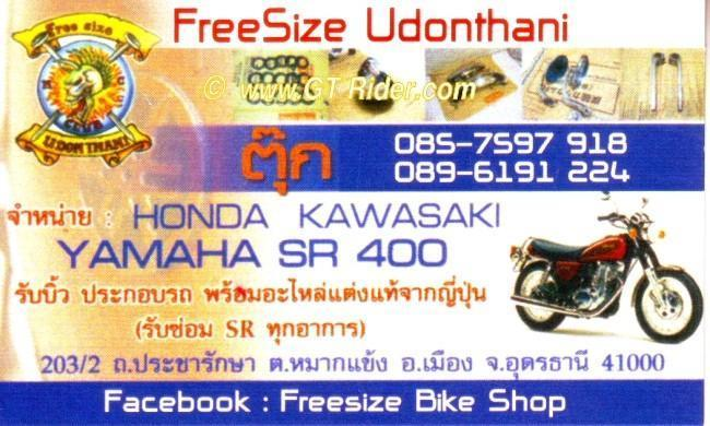 292280=16561-GTR-FreeSizeBikeShop-Udon.
