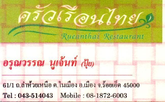 292294=16574-GTR-Ruenthai-RoiEt.