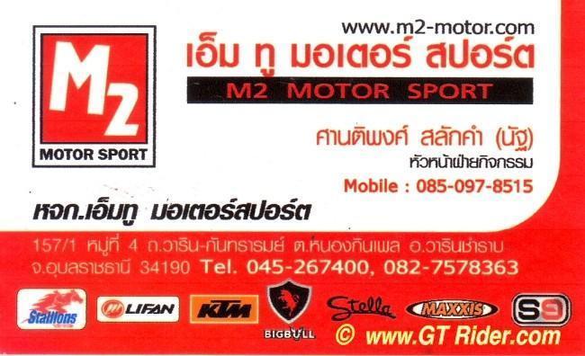 292340=16663-GTR-M2MotorSport-Ubon.