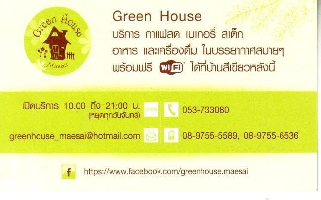 292948=16818-GTR-GreenHouse-MaeSai.