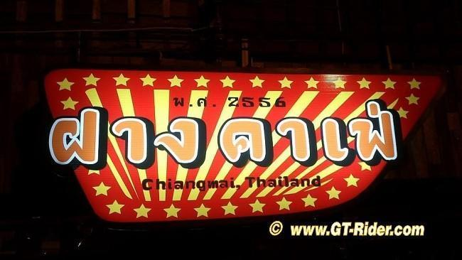 293797=17378-GTR-FangCafe.jpg /Fang  & Back - A Fang Meander/Touring Northern Thailand - Trip Reports Forum/  - Image by: