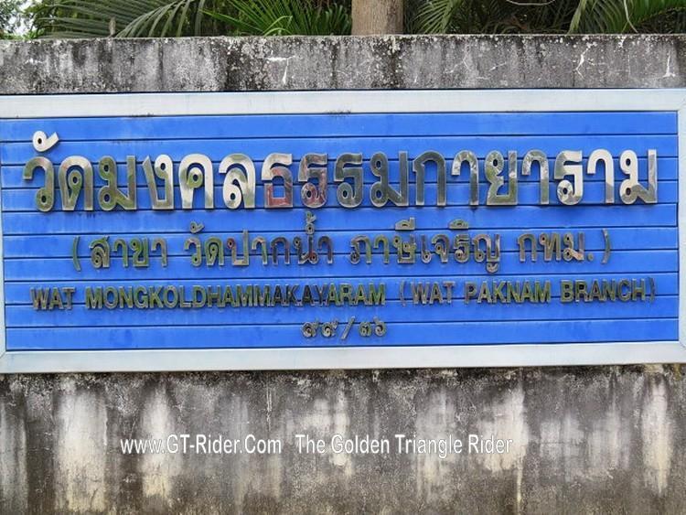 298304=18896-GTR-Wat-Mongkol-09.