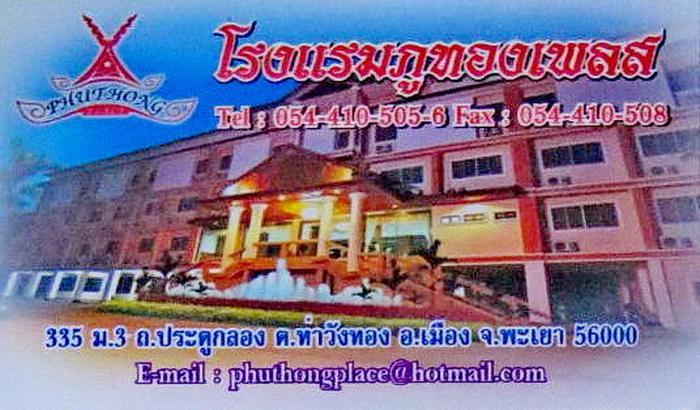 305521=22388-GTR-PhuTong-Phayao-01.