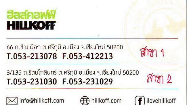 37 Hillkoff Coffee.JPG
