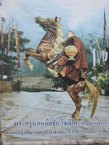 435_G.jpg /The Legend of the Golden Horse Temple/Touring Northern Thailand - Trip Reports Forum/  - Image by: