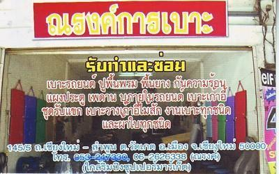 918597964_EtzuW-S.jpg /Chiang Mai Handy Motorcycle Related Shops/Northern Thailand - General Discussion Forum/  - Image by: