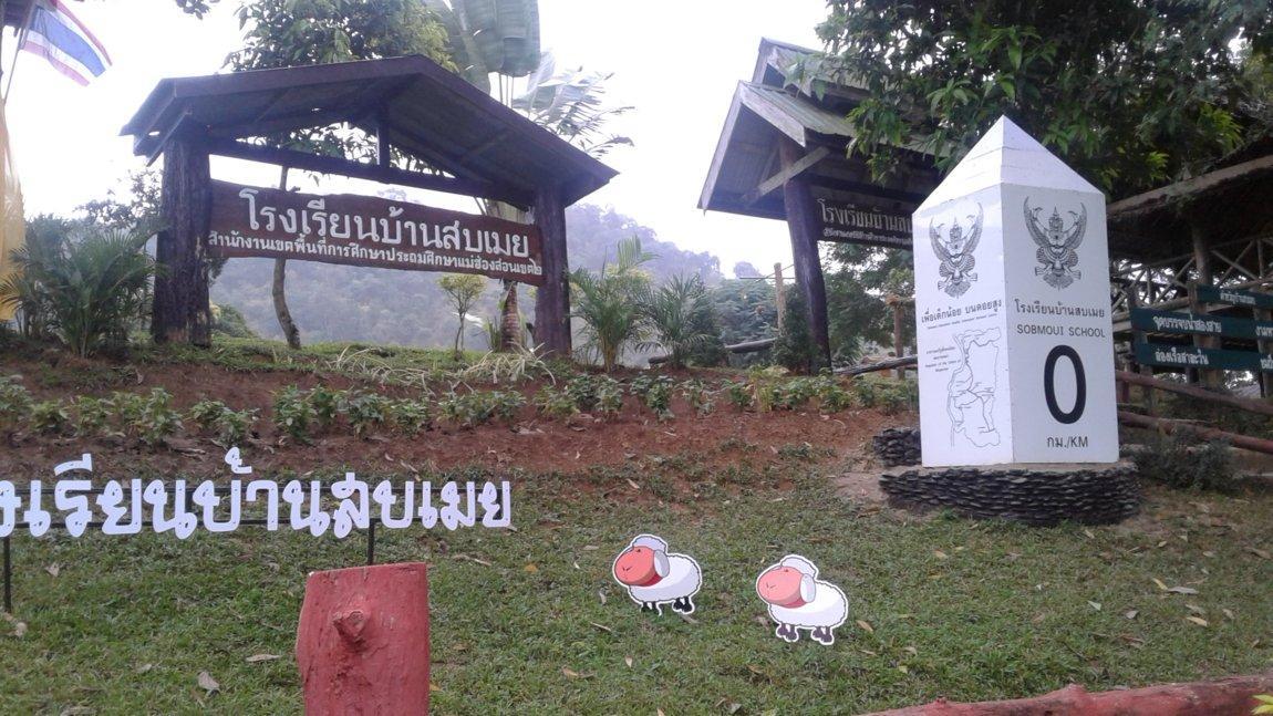 Baan-Sob-Moei-school-2.