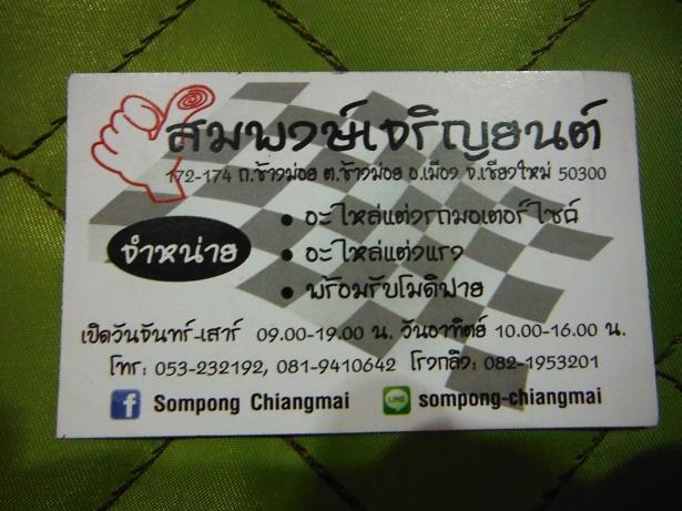ChiangMaiMotorcycle1.