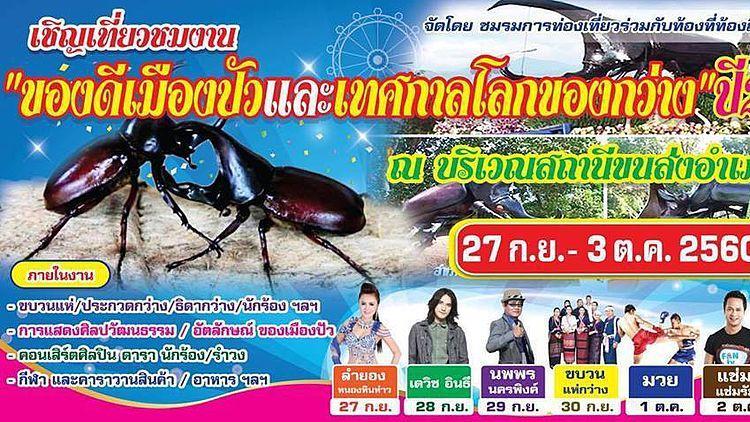 csm_kwang-pua_cbe17a764d.