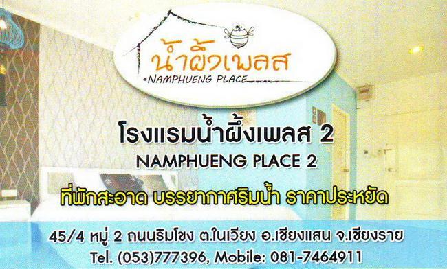 GTR-NamPhueng2-ChiangSaen.
