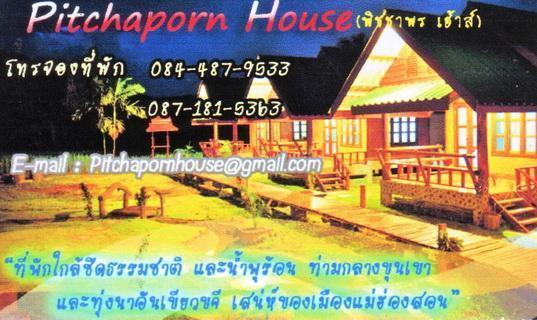 image-58-pitchaporn-housemhs.jpg /Wet season: pottering around the Mae Hong Son Loop/Touring Northern Thailand - Trip Reports Forum/  - Image by: