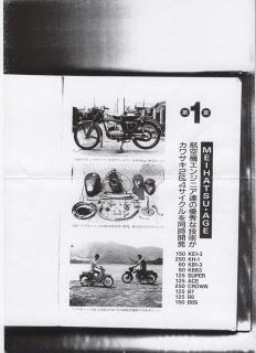 KawasakiMeihatsuAGERSY.