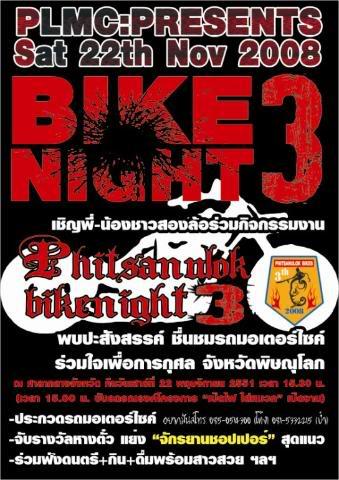 PhitsanulokBikeNight2008.