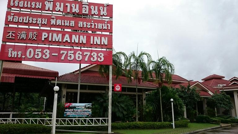 Pimann hotel Chiang Rai (1).JPG