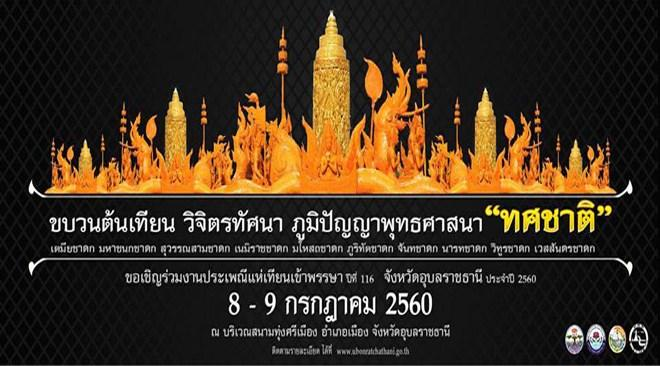 Ubon-Ratchathani-International-Wax-Candle-Festival-and-Wax-Candle-Procession.