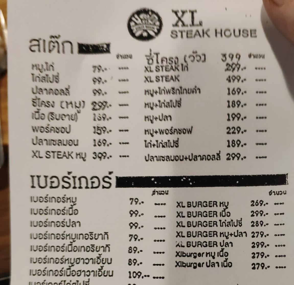 xl-steakhouse-menu-3.